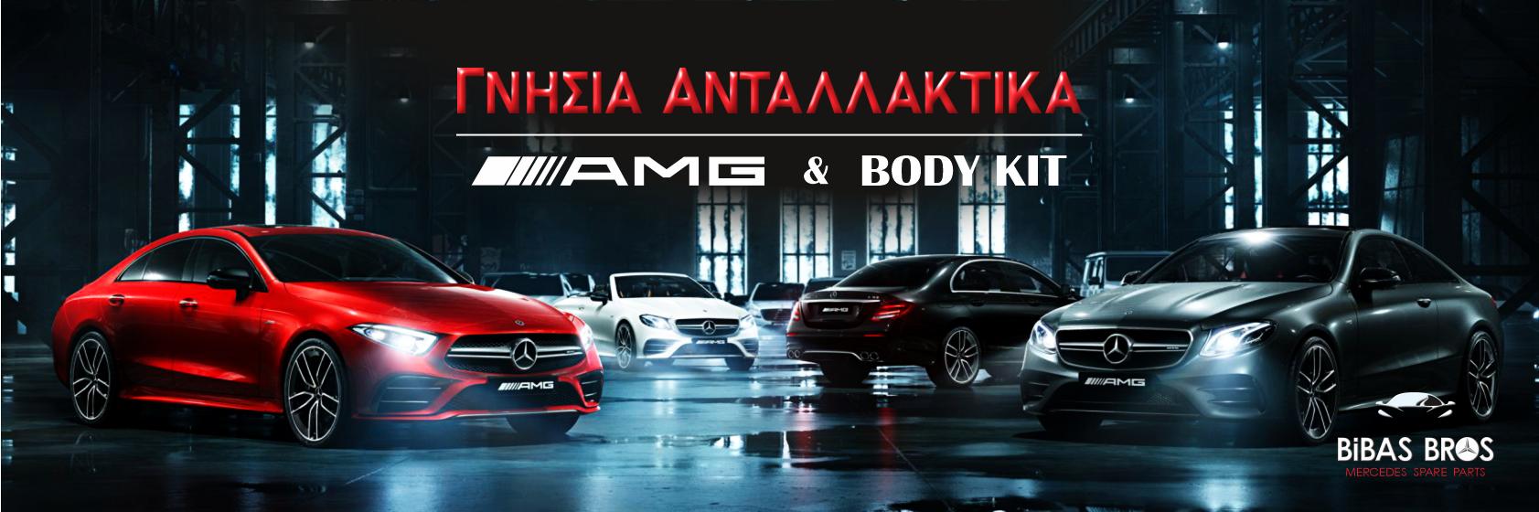 amg -body kit